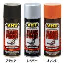 VHT FLAME PROOF 耐熱スプレー 312ml