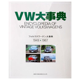 VW 大事典 ENCYCLOPEDIA OF VINTAGE VOLKSWAGENS(2006年7月発刊)