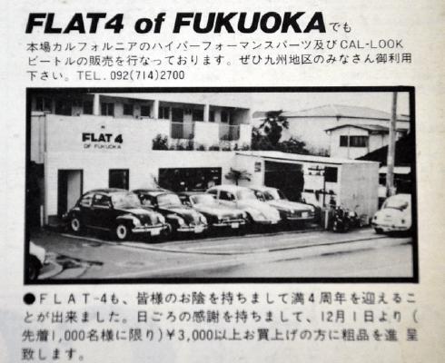 FLAT4の歴史