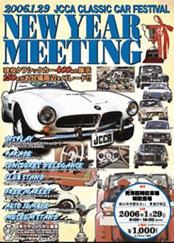 2006.1.29page-visual 2006.1.29ビジュアル