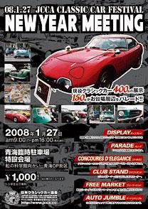 2008.1.27page-visual 2008.1.27ビジュアル
