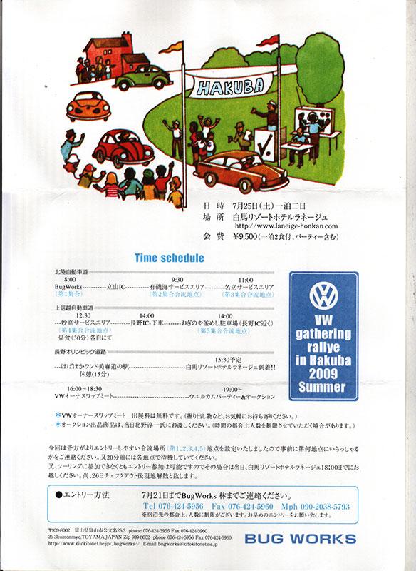 2009.7.25-26page-visual 2009.7.25-26ビジュアル
