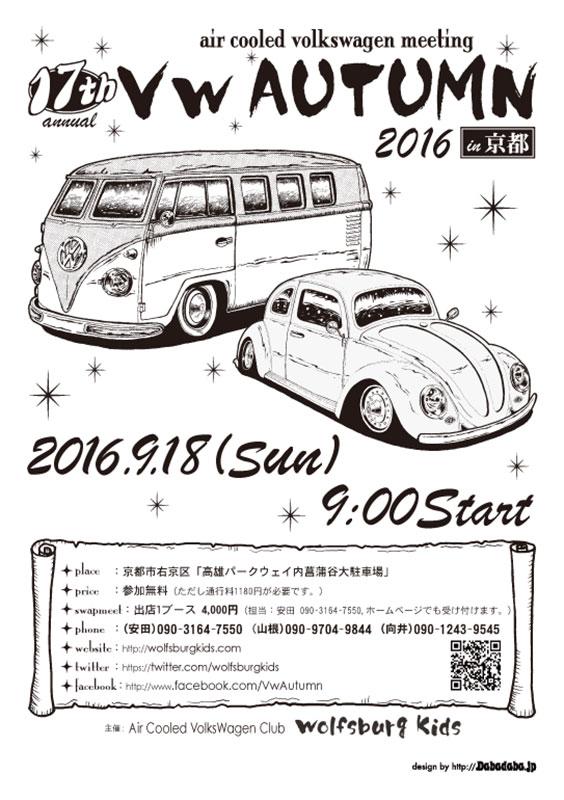 2016.9.18page-visual 2016.9.18ビジュアル