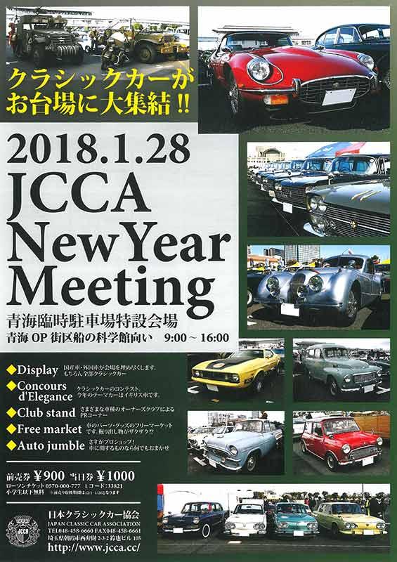 2018.1.28page-visual 2018.1.28ビジュアル