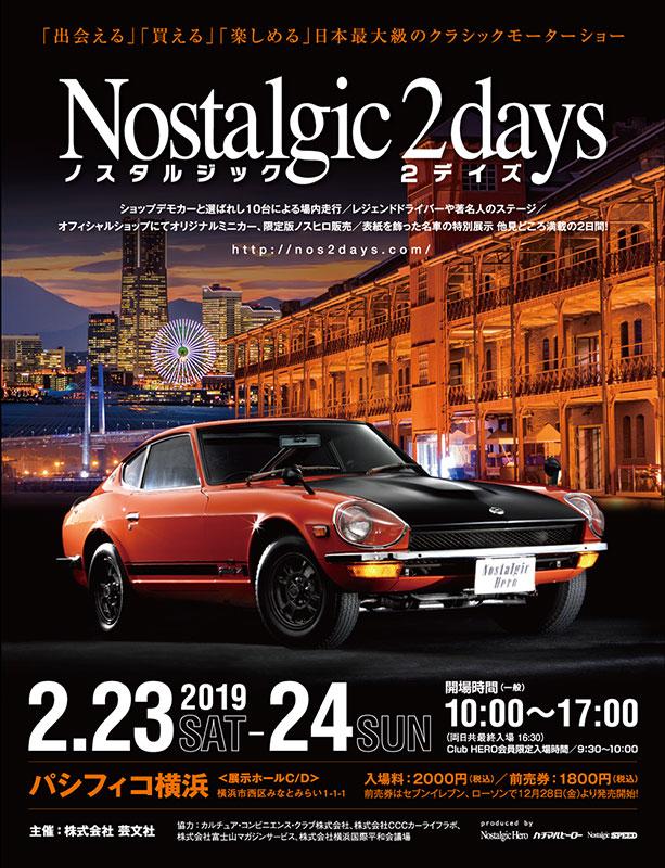 2019.2.23-24page-visual 2019.2.23-24ビジュアル