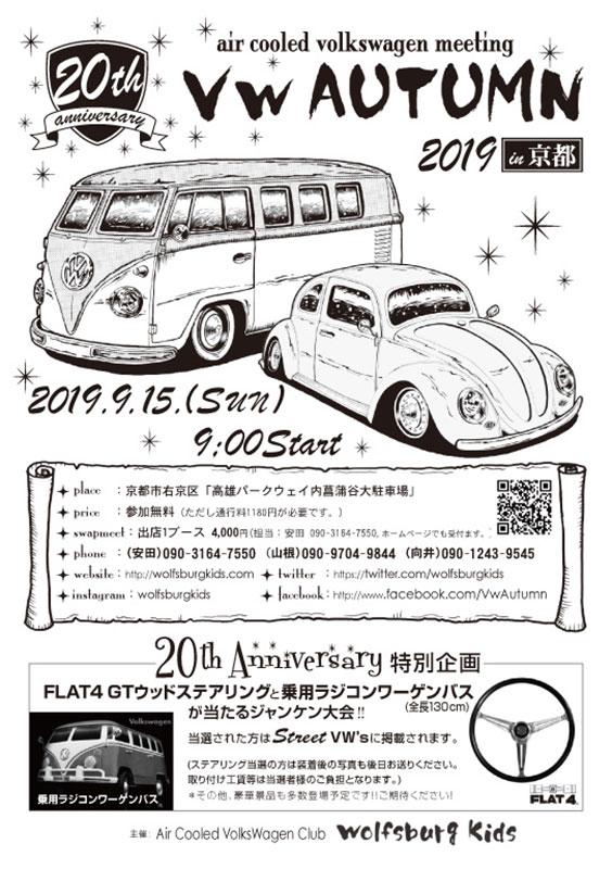 2019.9.15page-visual 2019.9.15ビジュアル