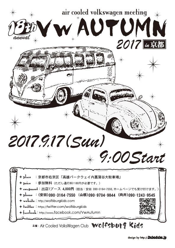 2017.9.17page-visual 2017.9.17ビジュアル