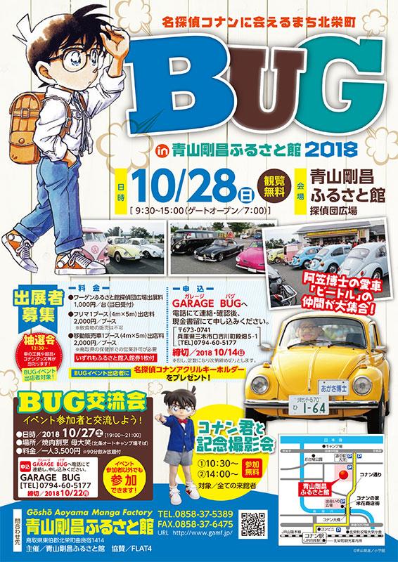 2018.10.28page-visual 2018.10.28ビジュアル