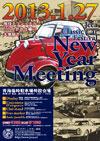 2013.1.27page-visual 2013.1.27ビジュアル