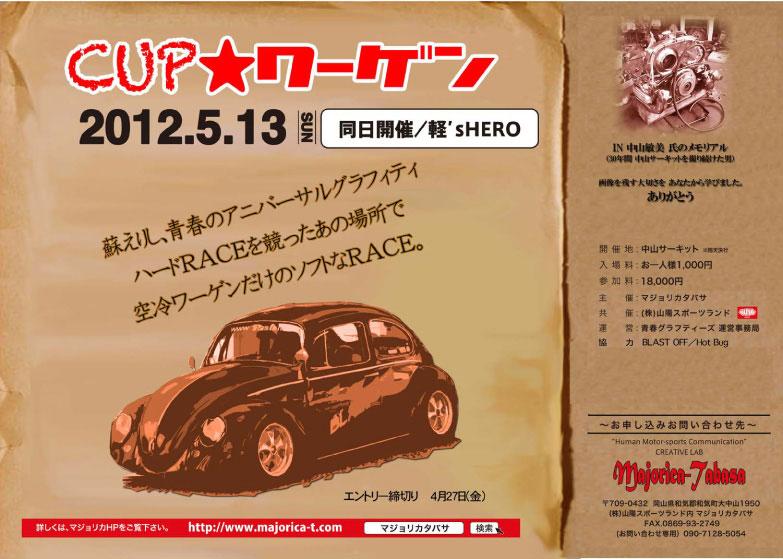 2012.5.13page-visual 2012.5.13ビジュアル