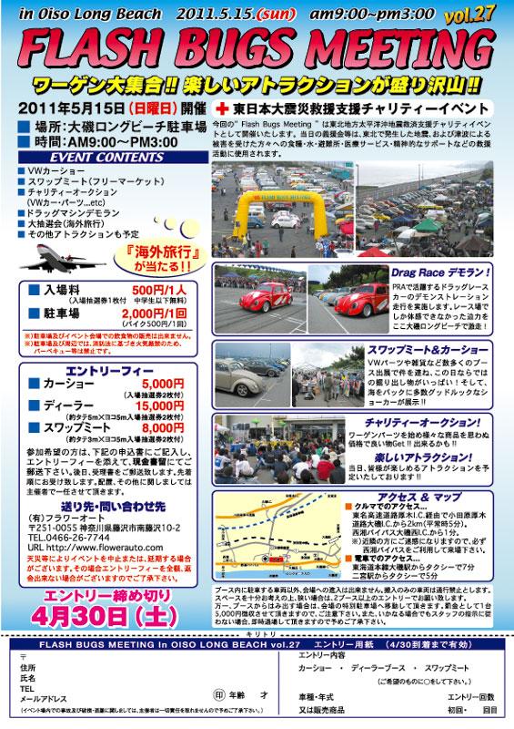 2011.5.15(中止)page-visual 2011.5.15(中止)ビジュアル