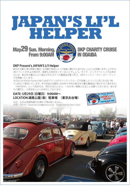 2011.5.29page-visual 2011.5.29ビジュアル