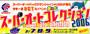 2006.7.9page-visual 2006.7.9ビジュアル