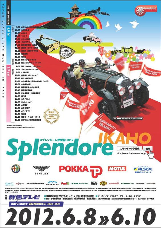 2012.6.8-10page-visual 2012.6.8-10ビジュアル