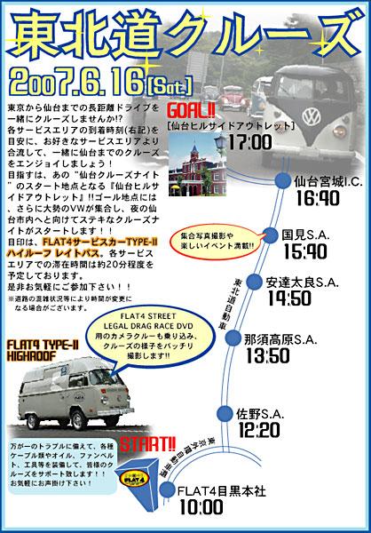 2007.6.16page-visual 2007.6.16ビジュアル
