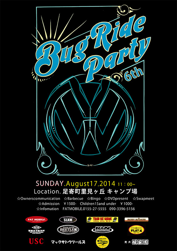 2014.8.17page-visual 2014.8.17ビジュアル