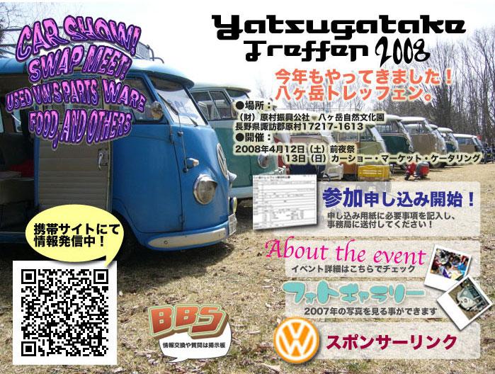 2008.4.13page-visual 2008.4.13ビジュアル