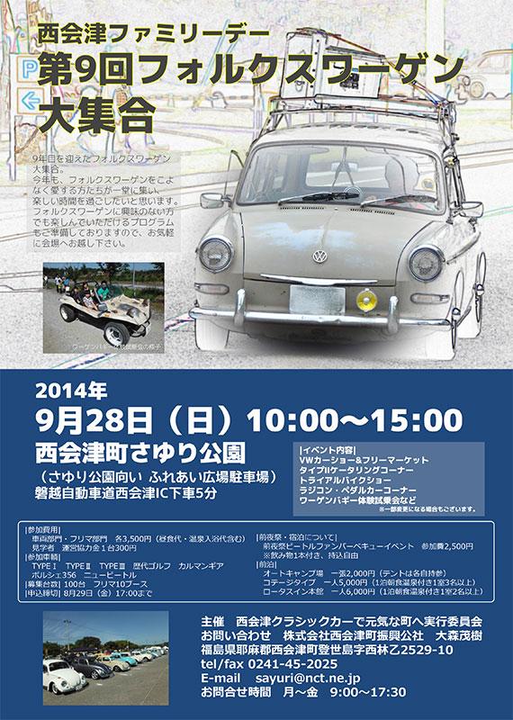 2014.9.28page-visual 2014.9.28ビジュアル