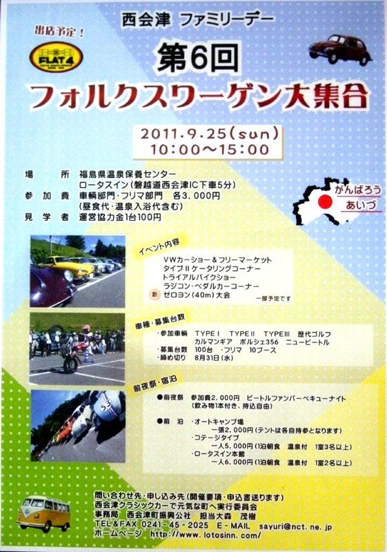 2011.9.25page-visual 2011.9.25ビジュアル