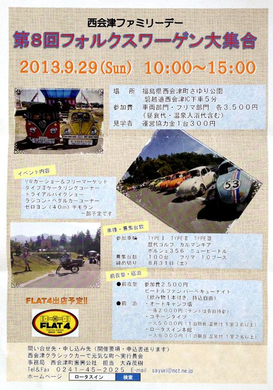 2013.9.29page-visual 2013.9.29ビジュアル