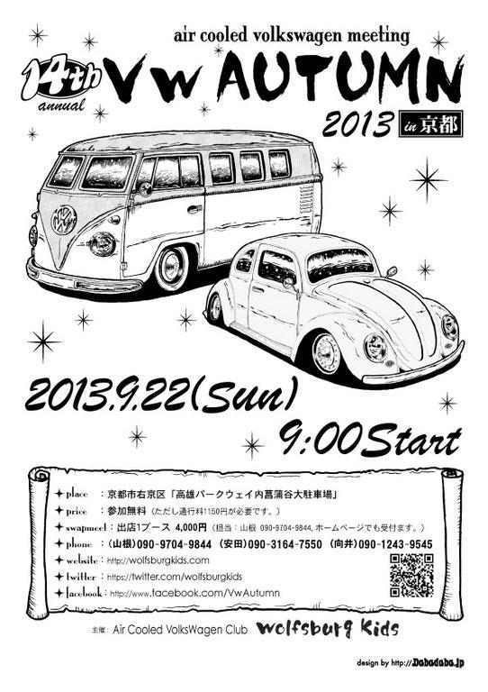2013.9.22page-visual 2013.9.22ビジュアル