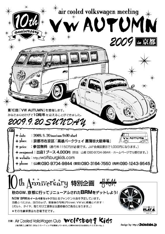 2009.9.20page-visual 2009.9.20ビジュアル
