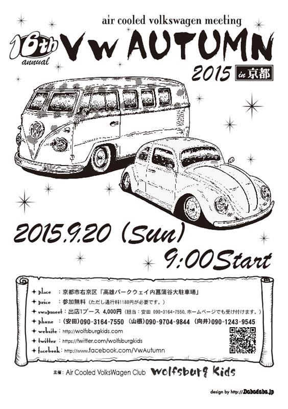 2015.9.20page-visual 2015.9.20ビジュアル