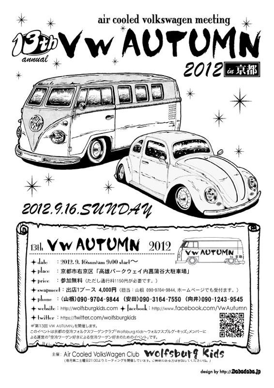 2012.9.16page-visual 2012.9.16ビジュアル