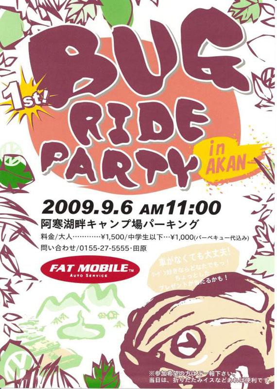 2009.9.6page-visual 2009.9.6ビジュアル