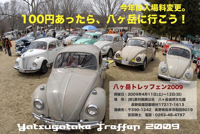 2009.4.12page-visual 2009.4.12ビジュアル