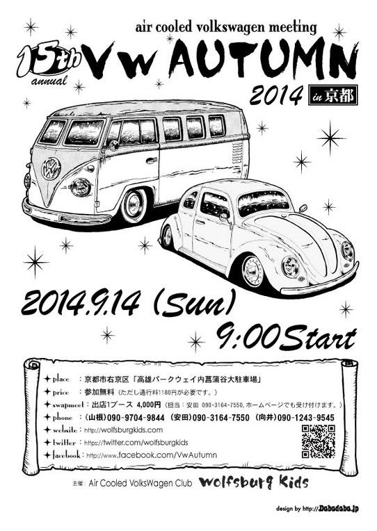 2014.9.14page-visual 2014.9.14ビジュアル