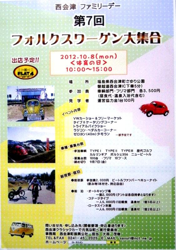2012.10.8page-visual 2012.10.8ビジュアル