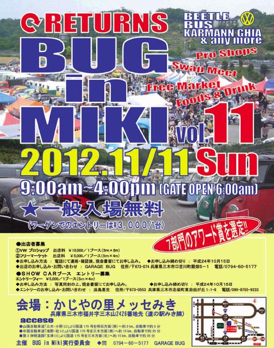 2012.11.11page-visual 2012.11.11ビジュアル