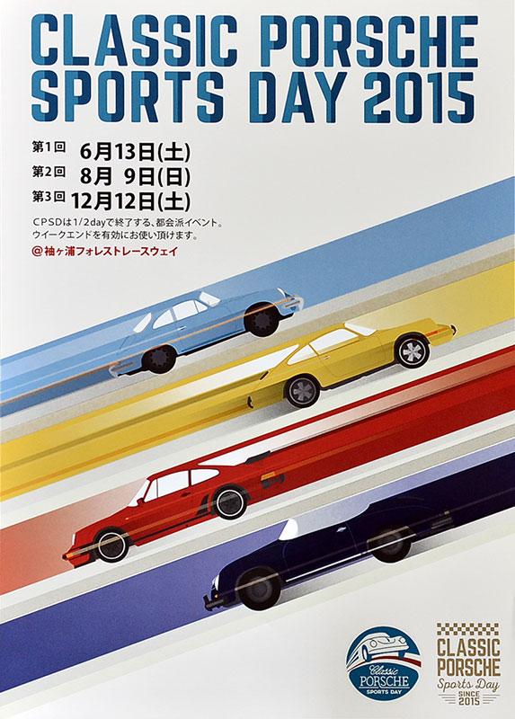 2015.8.9page-visual 2015.8.9ビジュアル