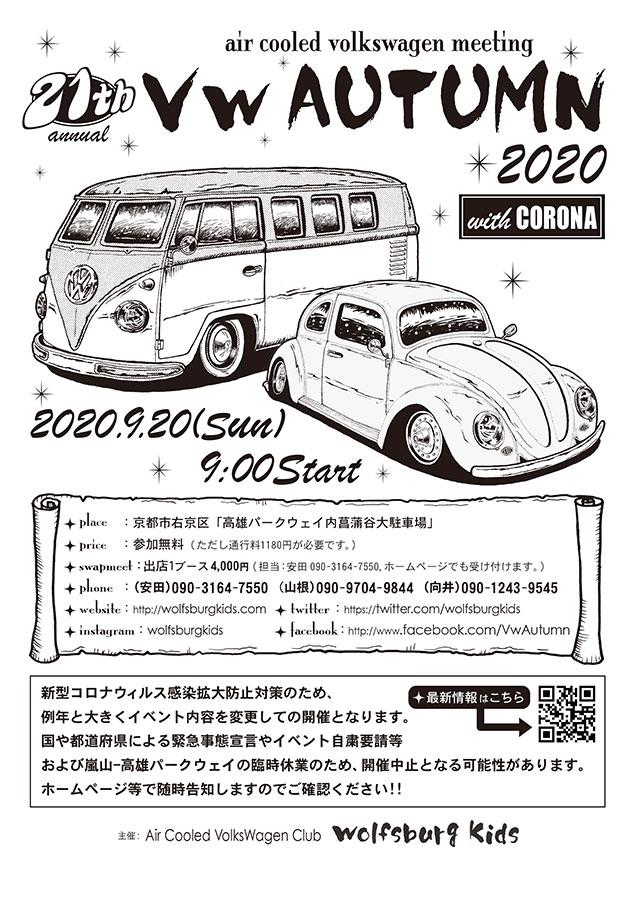 2020.9.20page-visual 2020.9.20ビジュアル
