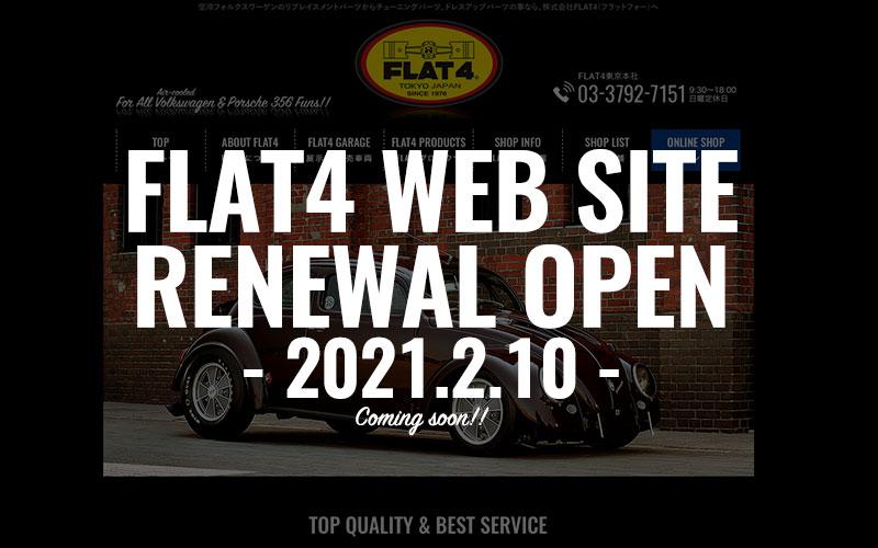 FLAT4ホームページリニューアル更新日のお知らせpage-visual FLAT4ホームページリニューアル更新日のお知らせビジュアル