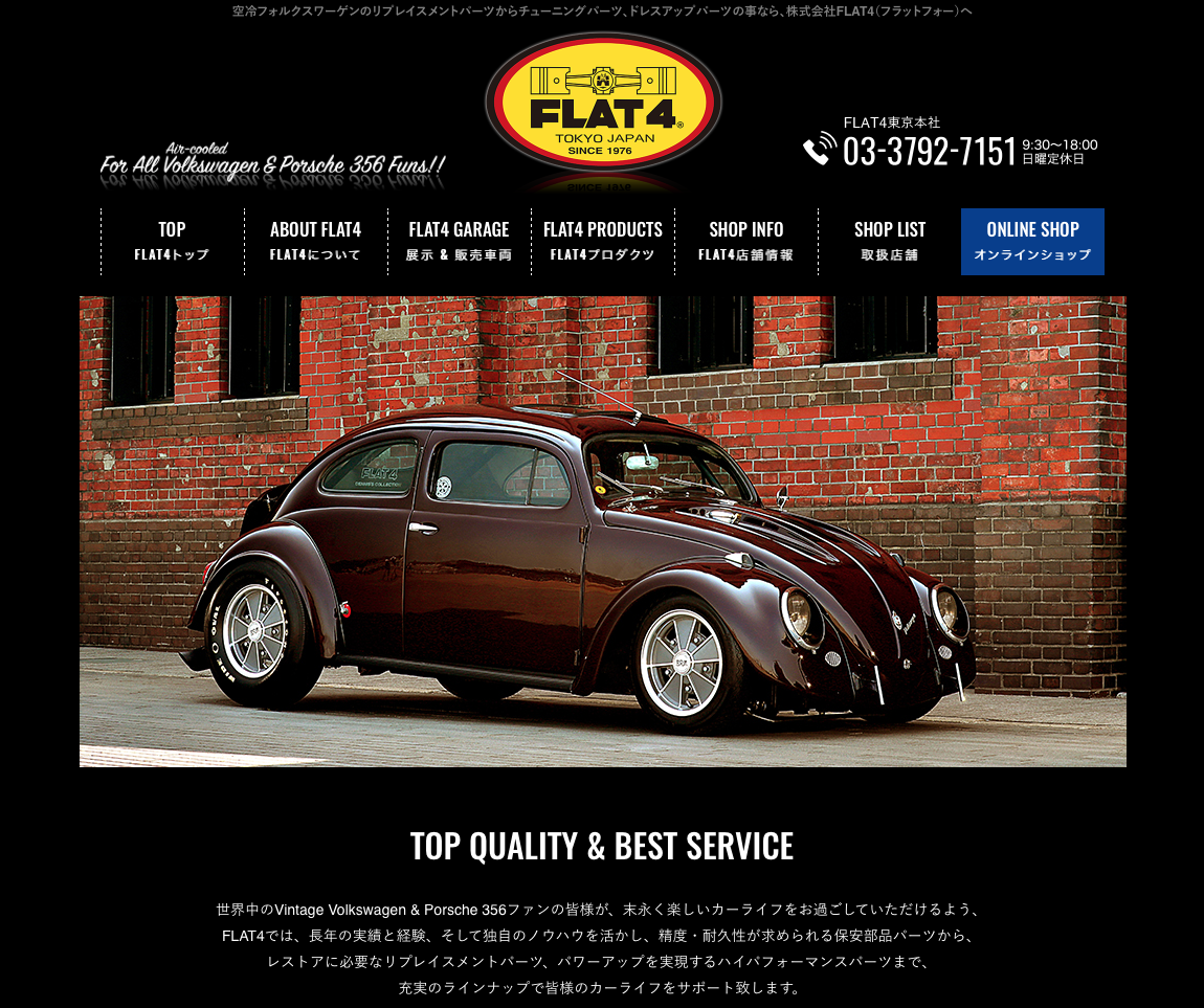FLAT4ホームページをリニューアル致しました。page-visual FLAT4ホームページをリニューアル致しました。ビジュアル