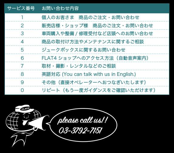自動音声ガイダンス導入のご案内(7/1〜)page-visual 自動音声ガイダンス導入のご案内(7/1〜)ビジュアル